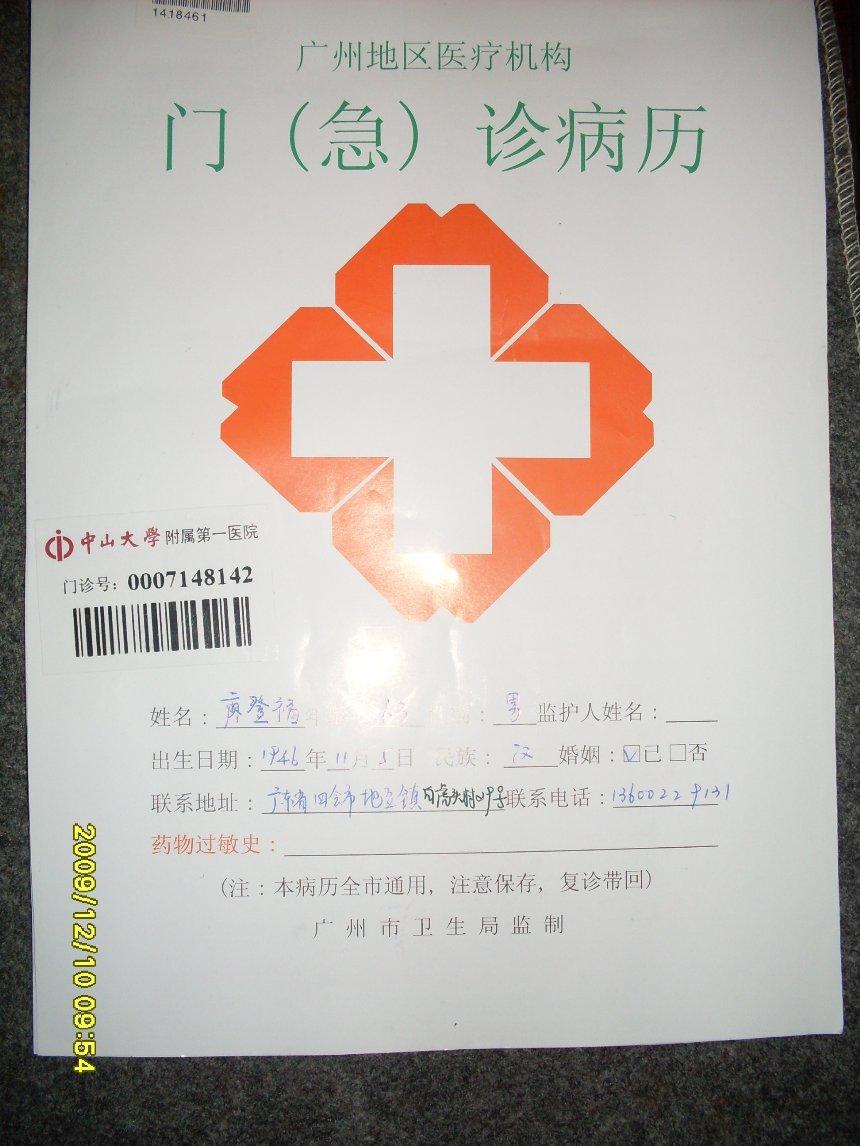 省四会 中风 高血压 高脂血 糖尿病 多发性梗塞-广东省病历本 广东省